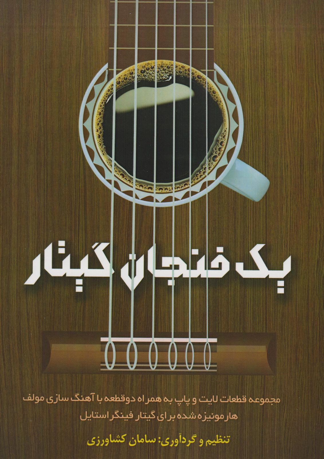 کتاب یک فنجان گیتار سامان کشاورزی انتشارات پنجخط
