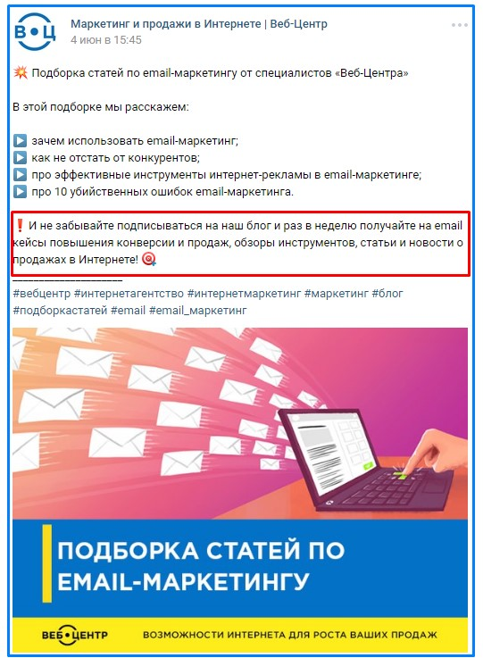 SMM-стратегия. Email-маркетинг