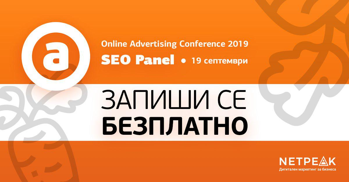Online Advertising Live Edition