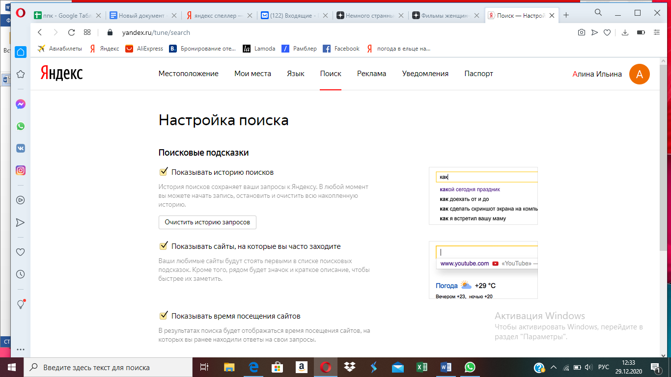 Удаляем историю запросов в Яндексе