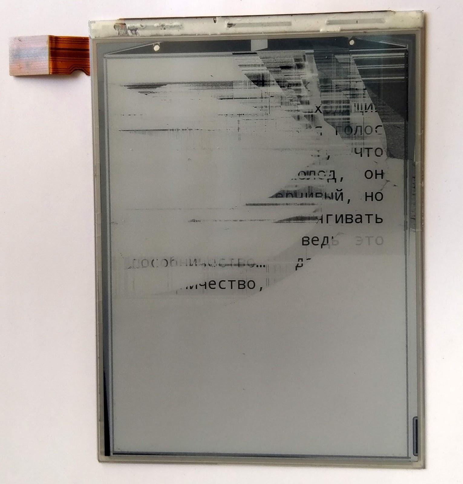 разбитый экран электронных книг