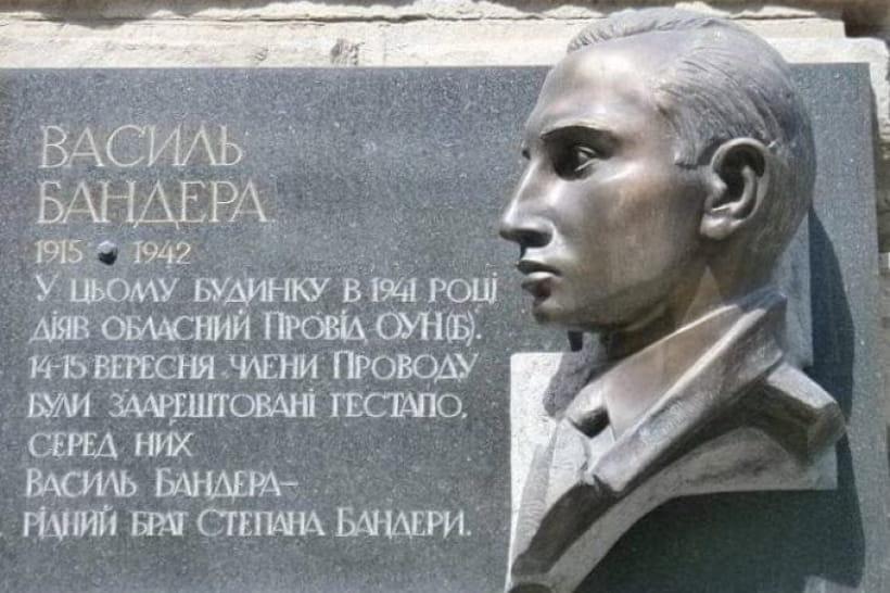 Василь Бандера