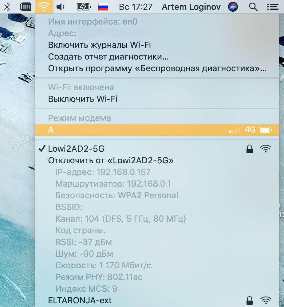 подробная информация о сети Wi-Fi Мак ОС, мак-адрес, канал сети, адрес маршрутизатора