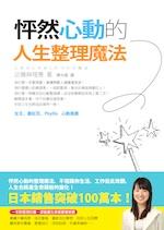 怦然心動的人生整理魔法 womany.net 健康樂活 圓神