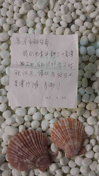 The assumed mainlander's apology. (Courtesy of Environmental Protection Bureau of Hualien County)