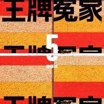D:\wewe\Ronghao Li-李榮浩\2018\2018新專輯\設計\EP1-王牌冤家 Final\jpg\王牌冤家-繁體.jpg