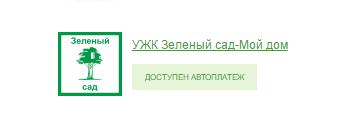 УЖК Зеленый сад - Мой дом.png