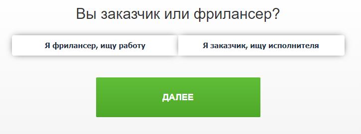Как зарегистрироваться на Fl.ru