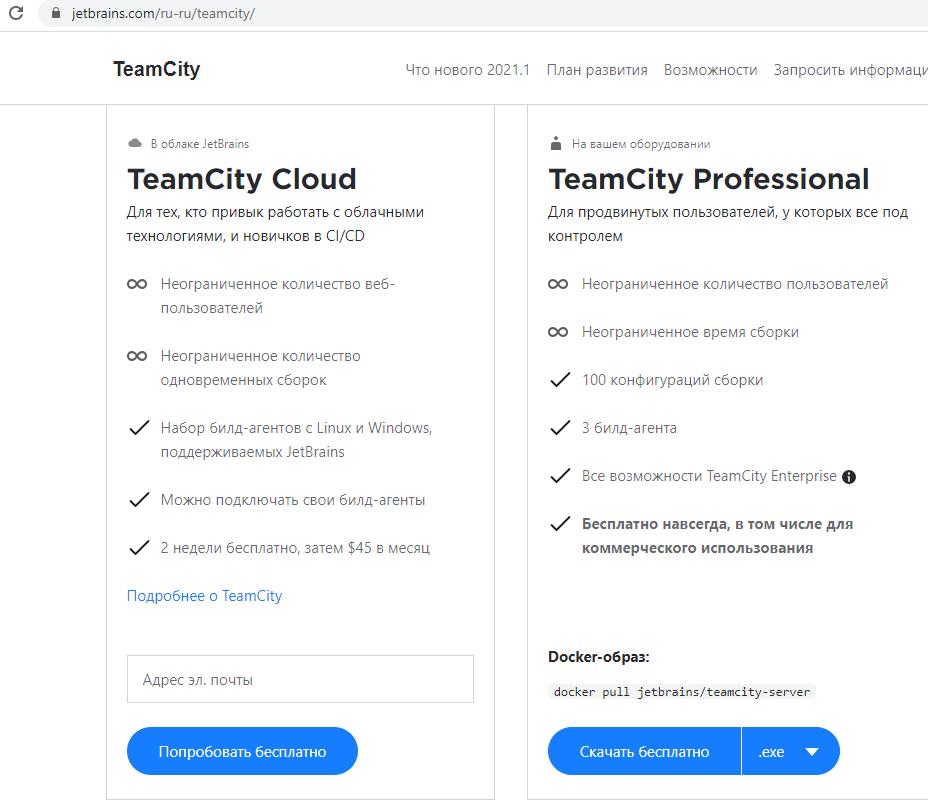 Как установить Teamcity 2021