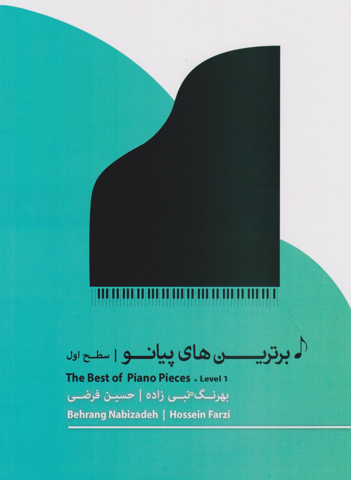 کتاب اول برترینهای پیانو بهرنگ نبیزاده حسین فرضی