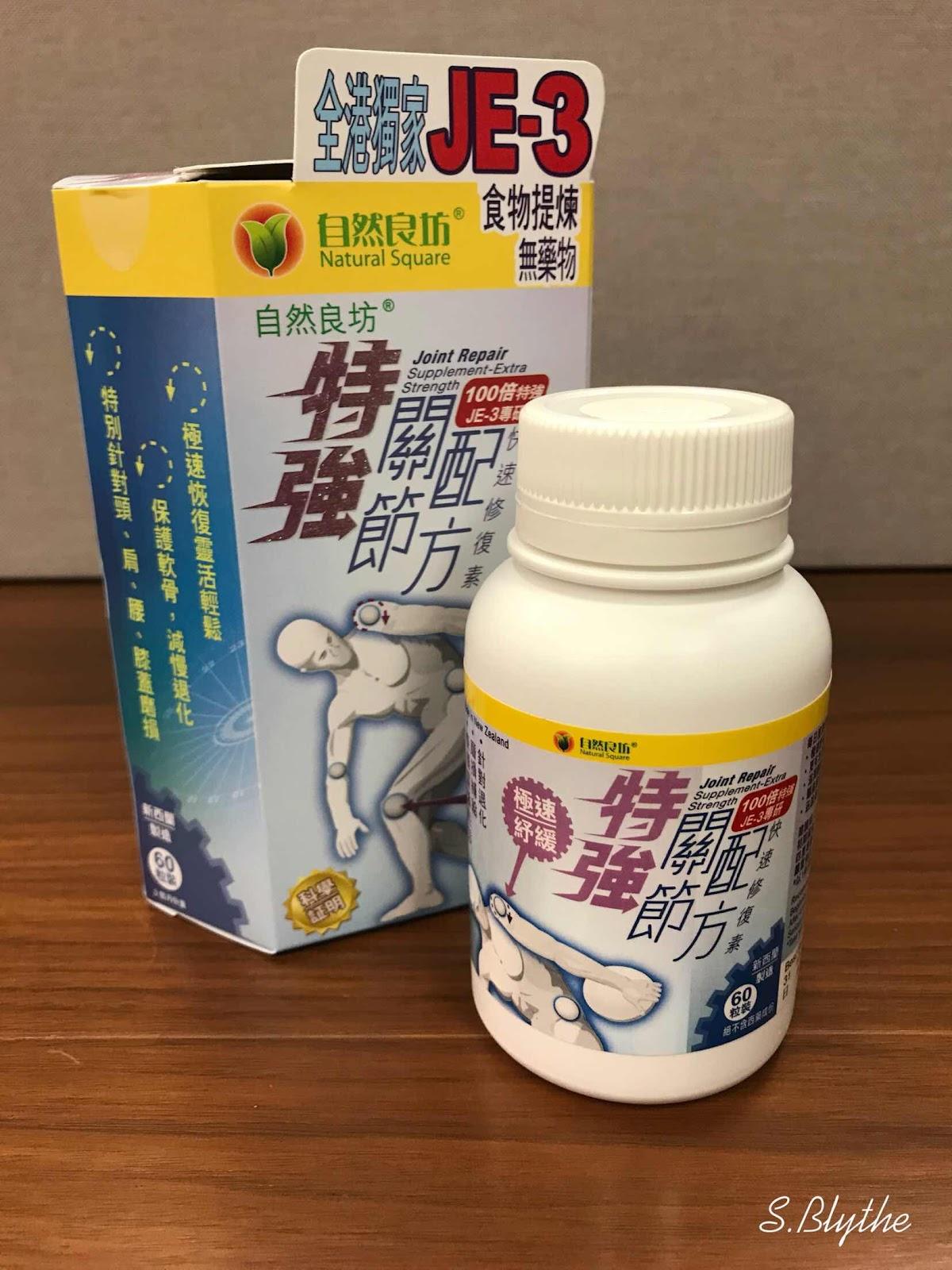 強化關節骨膠原及軟骨組織,自然良坊特強關節配方