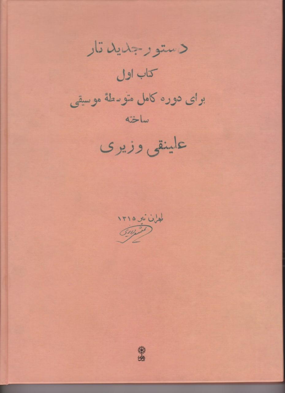 کتاب اول دستور جدبد تار علینقی وزیری انتشارات ماهور