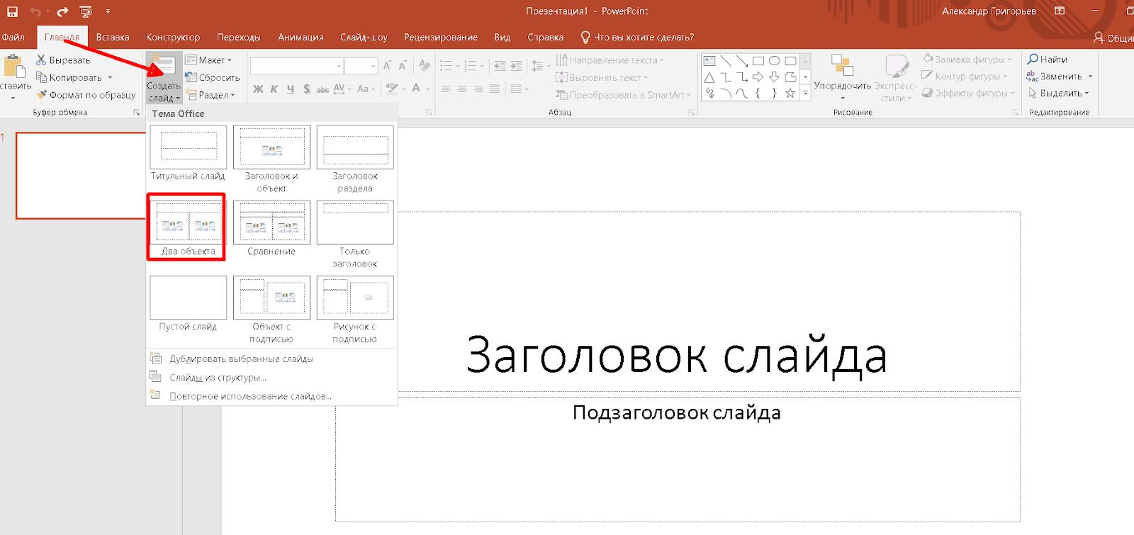 создание новой страницы в powerpoint