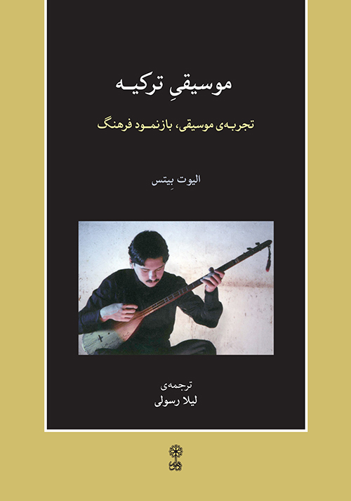 کتاب موسیقی ترکیه لیلا رسولی انتشارات ماهور