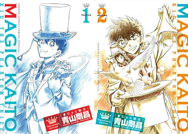 Magic-Kaito-manga.jpg