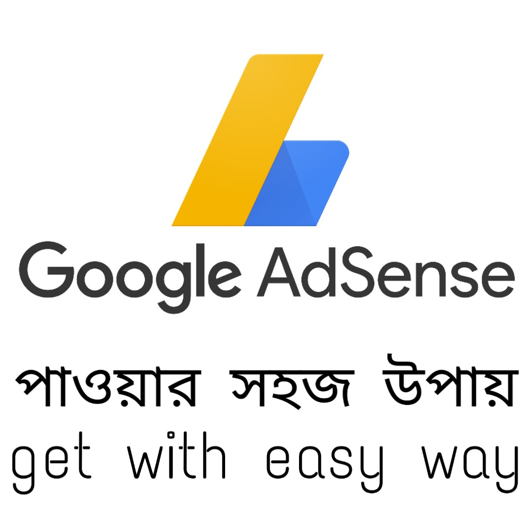 Google adsense পাওয়ার উপায় || Easy way to get Google Adsense for Websites