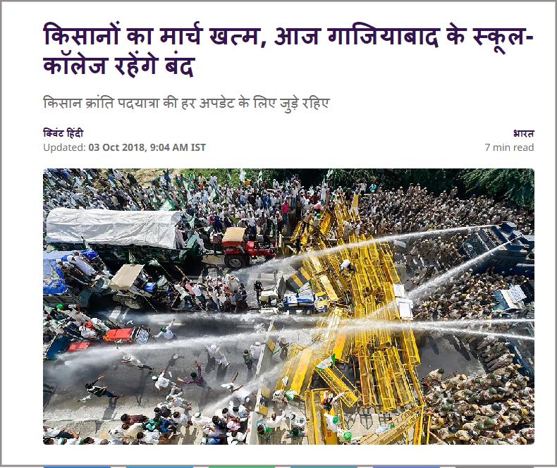 screenshot-hindi.thequint.com-2020.11.29-22_47_32.png