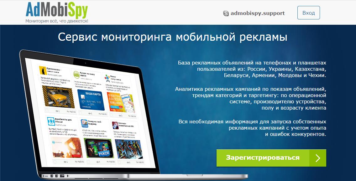 Сервис мониторинга мобильной рекламы