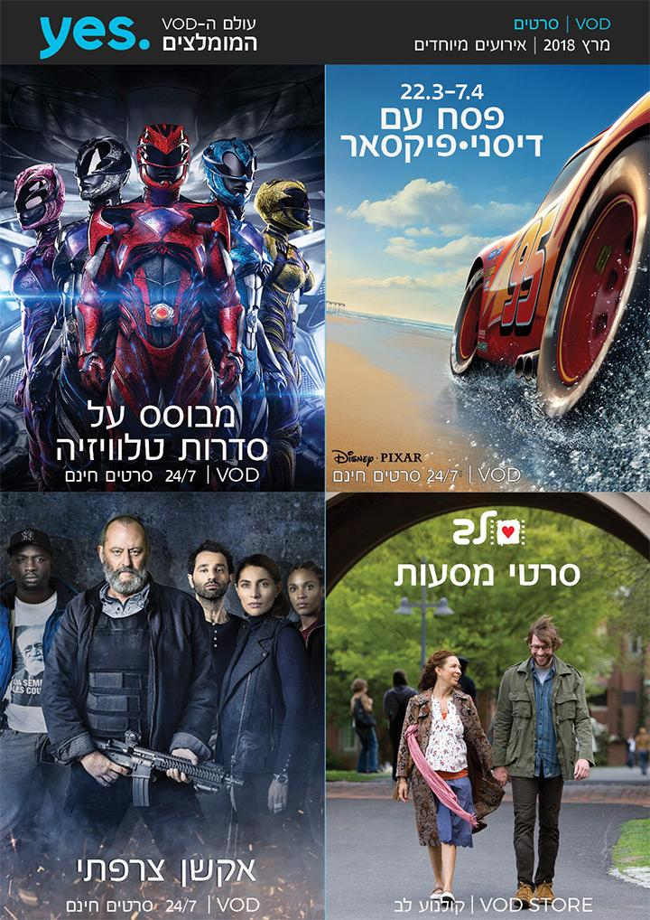 G:\VOD\VOD\היילייטס\2018\מרץ\2018_MARCH_VOD_MOVIES_24-7.jpg