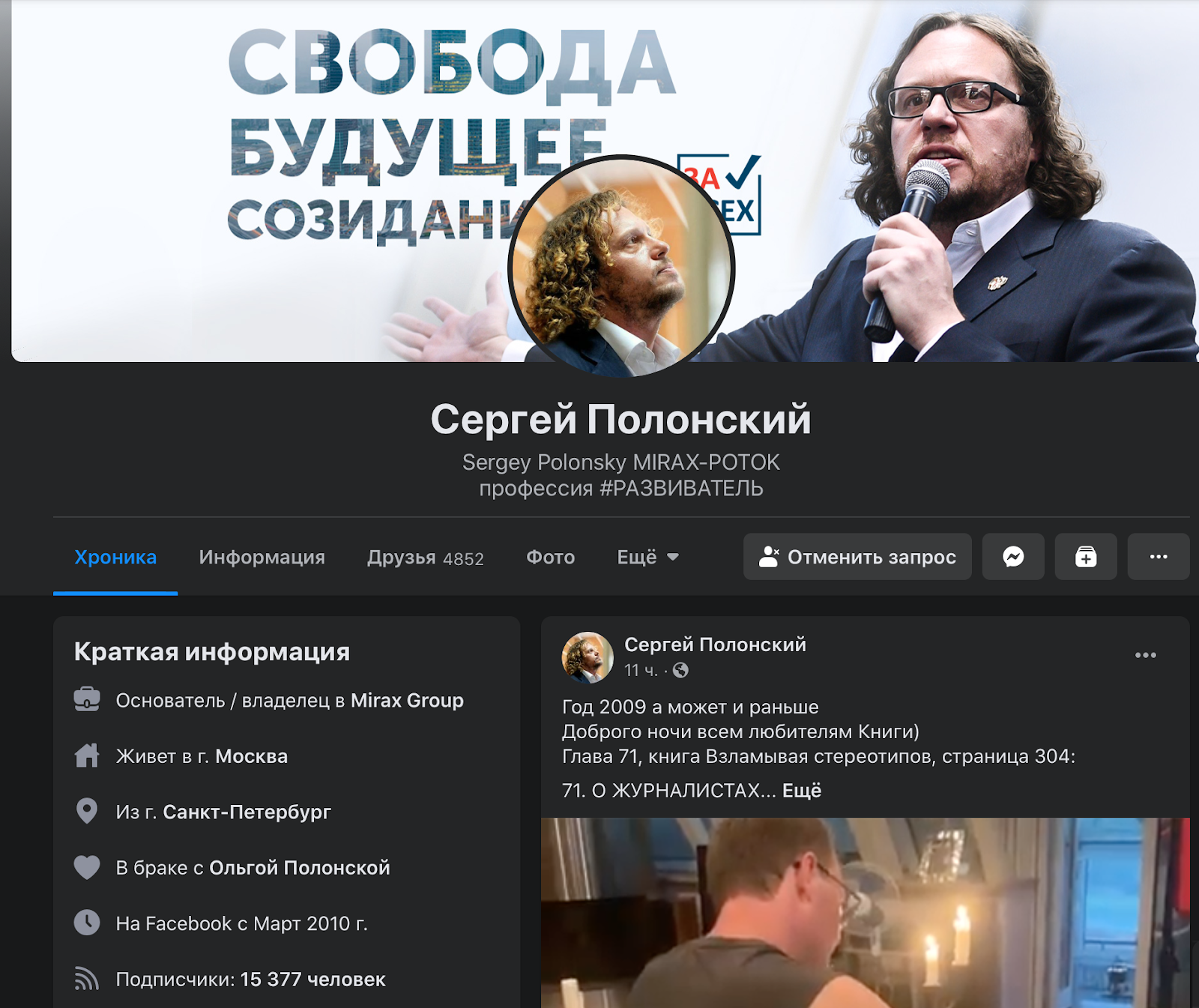 Facebook Сергея Полонского