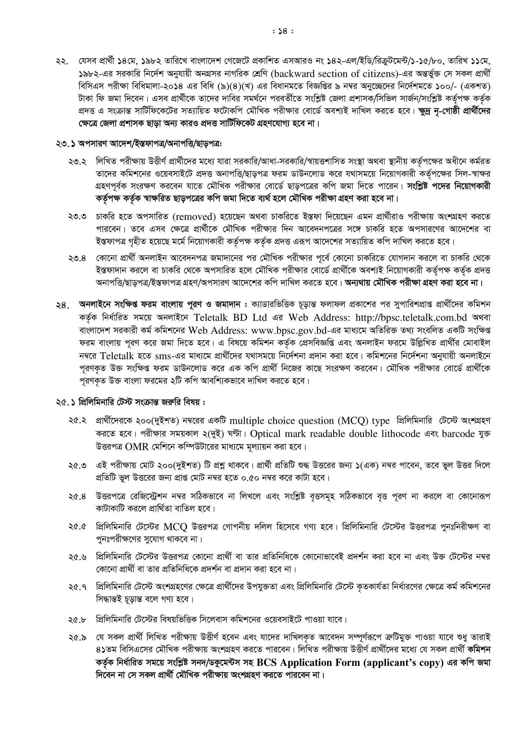 ৪১-তম-বিসিএসের-বিজ্ঞপ্তি