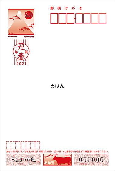 年賀状 2021 種類