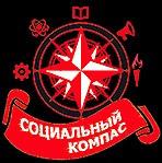 СоцКомпас