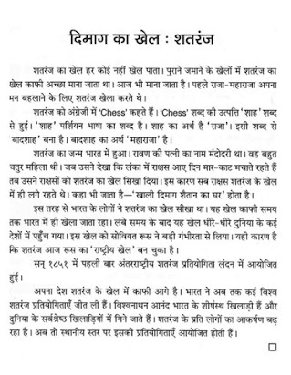 trees our best friends essay in marathi