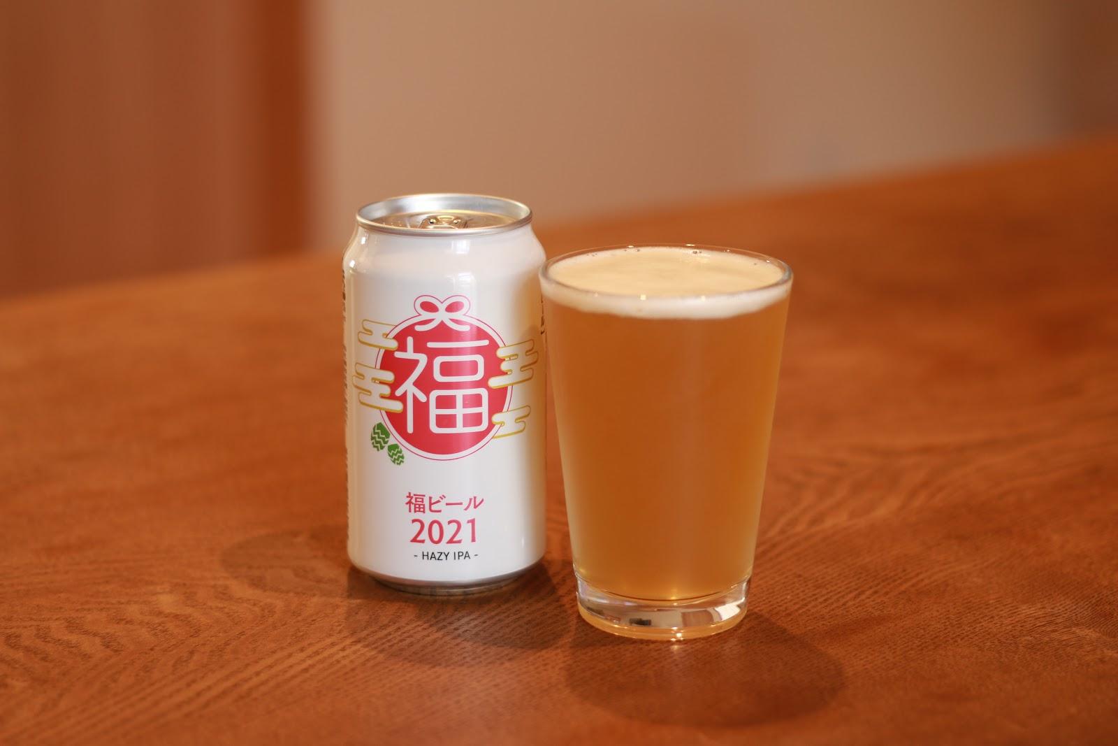 ヤッホーブルーイングの商品福ビール2021