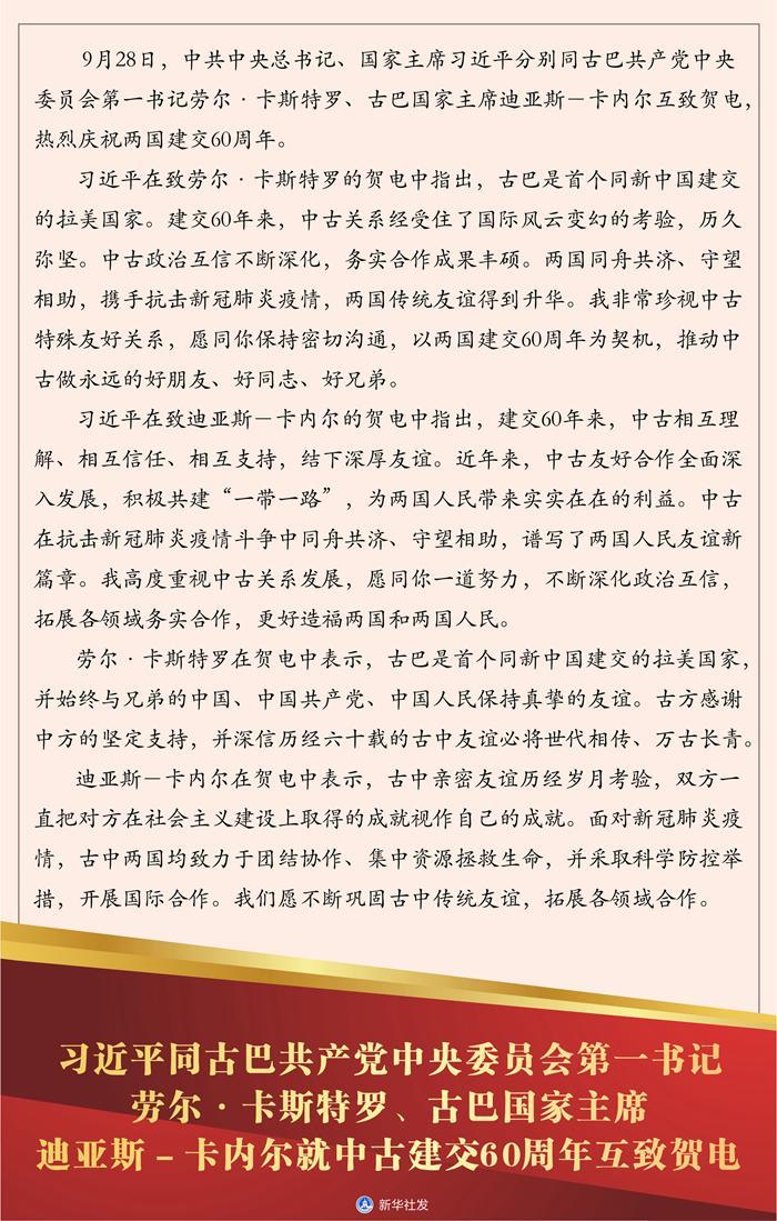 http://www.xinhuanet.com/politics/leaders/2020-09/28/1126550381_16012563194111n.jpg