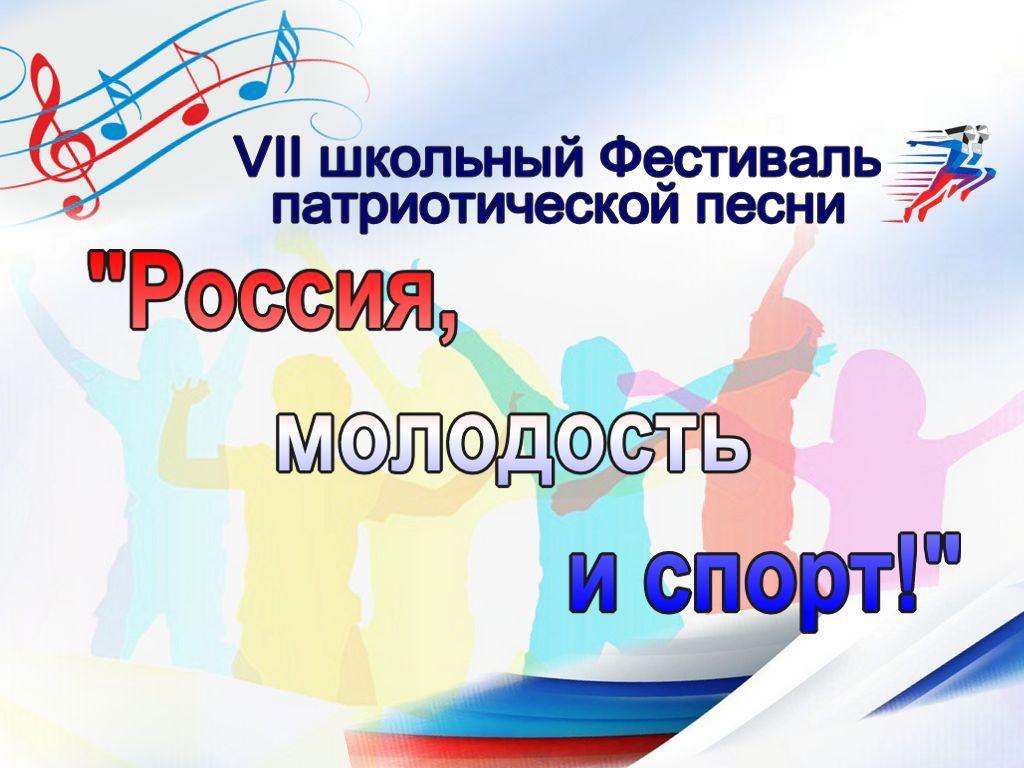 E:\local_trash\САЙТ ШКОЛЫ\18-19\Февраль\24.02. ФПП Россия Молодость и Спорт\Заглавная.jpg