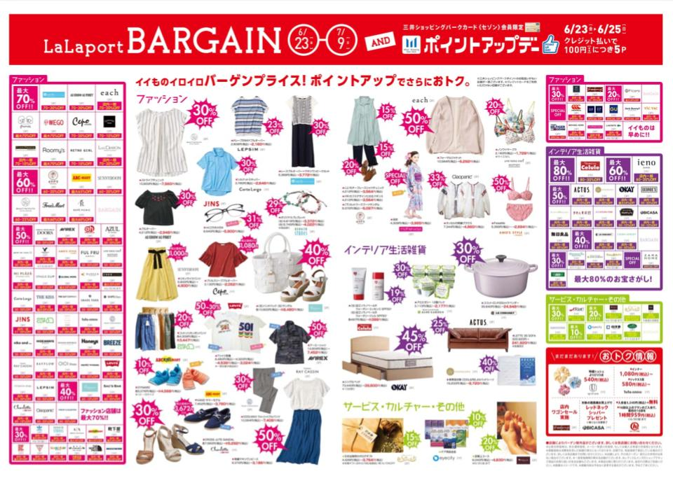R08.【立川立飛】LaLaport BARGAIN02.jpg