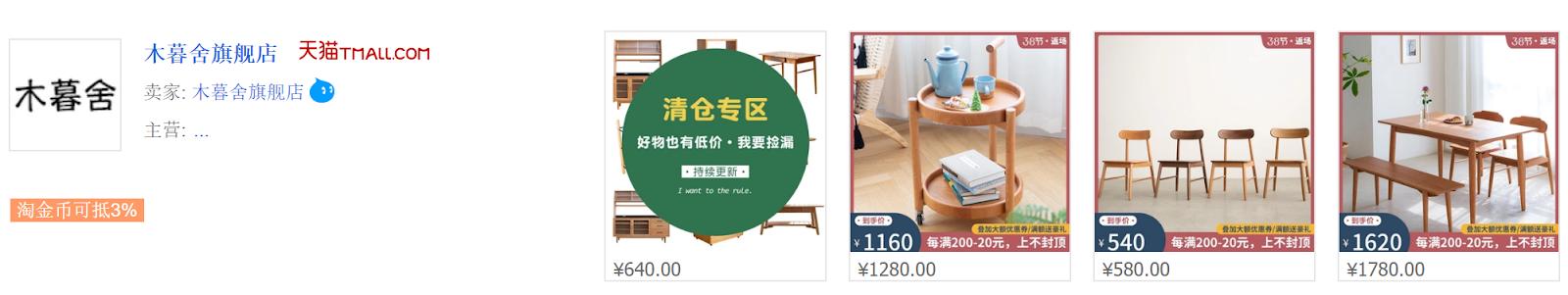 淘宝木制家具_okjer.com