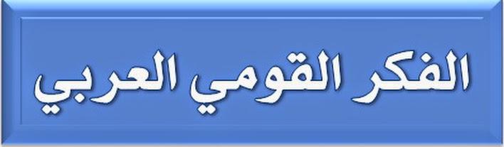 الفكر القومي العربي