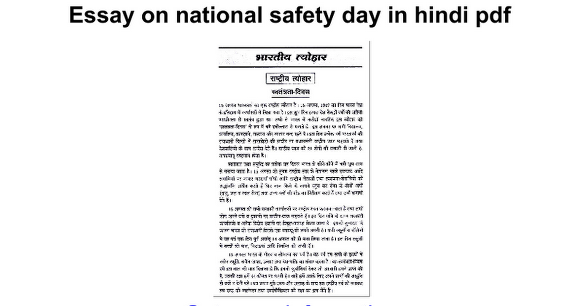 National Safety Day and National Safety Week