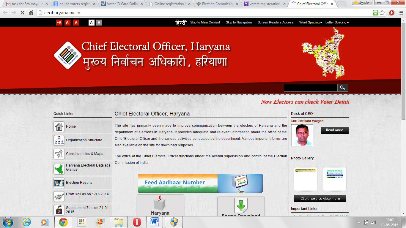State Election Commission Haryana