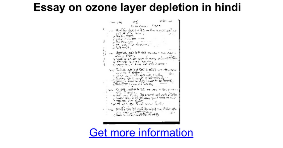 essay on ozone layer depletion in hindi google docs