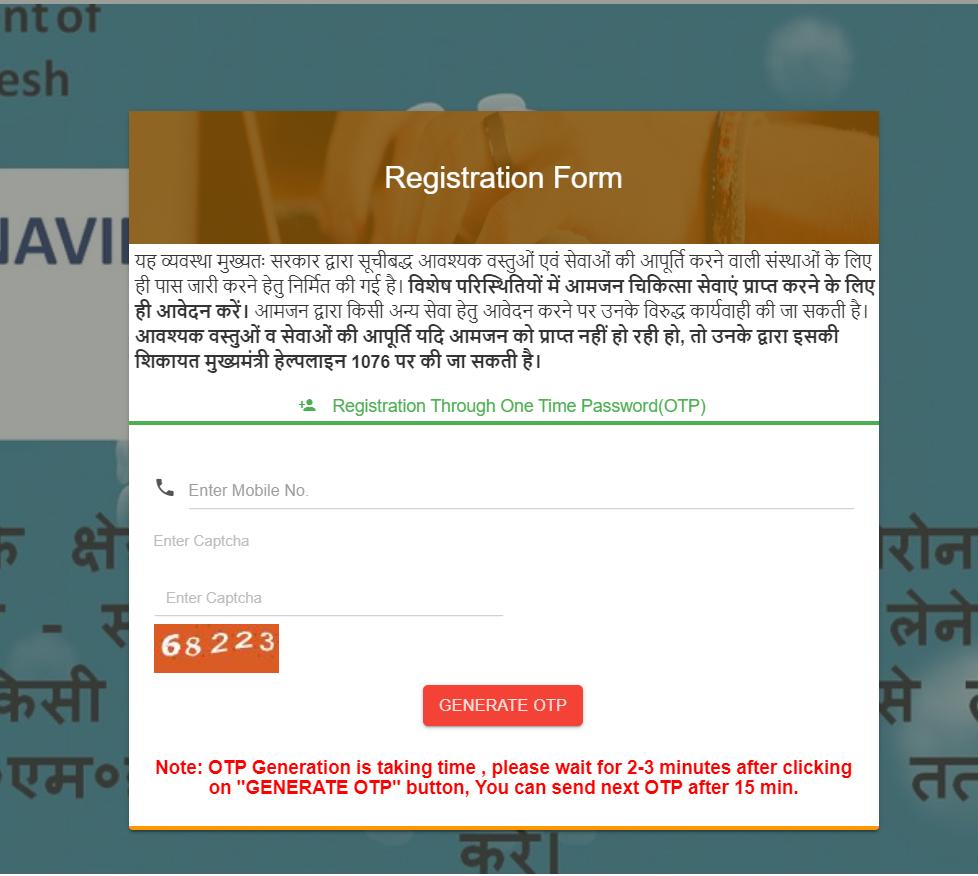 Lock-down of Coronavirus: How to submit e-pass in Uttar Pradesh 2