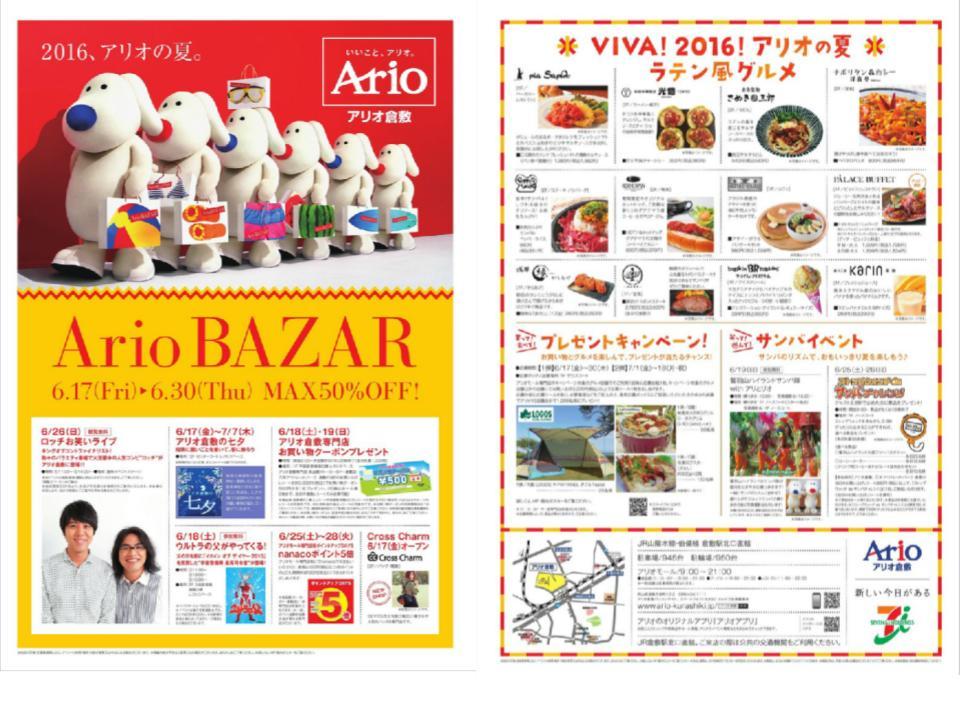 S17.【倉敷】Ario BAZAR1-1.jpg