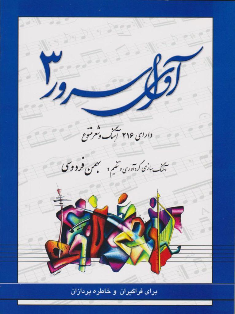 کتاب آوای سرور 3 بهمن فردوسی ناشر مولف