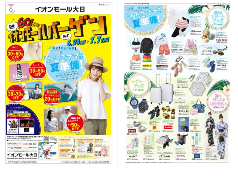 A132.【大日】イオンモールバーゲン1-1.jpg