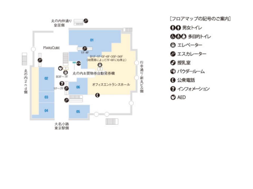 O031.【丸ビル】B1フロアガイド170425版.jpg
