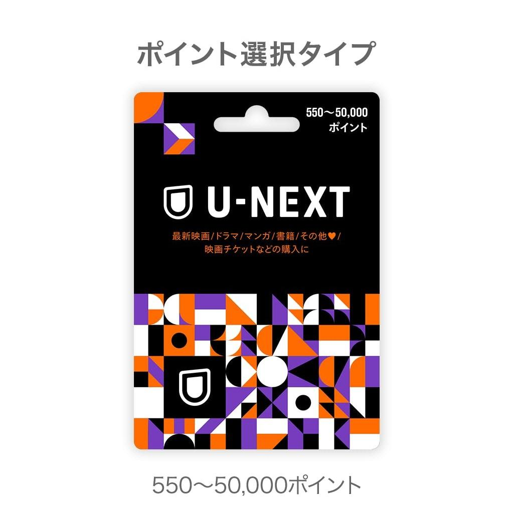 U-NEXTのポイント購入するためのプリペイドカード