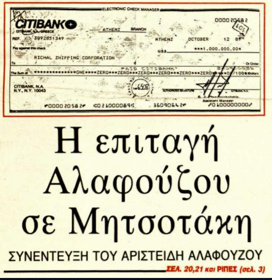alafouzos_1_7-10-1993