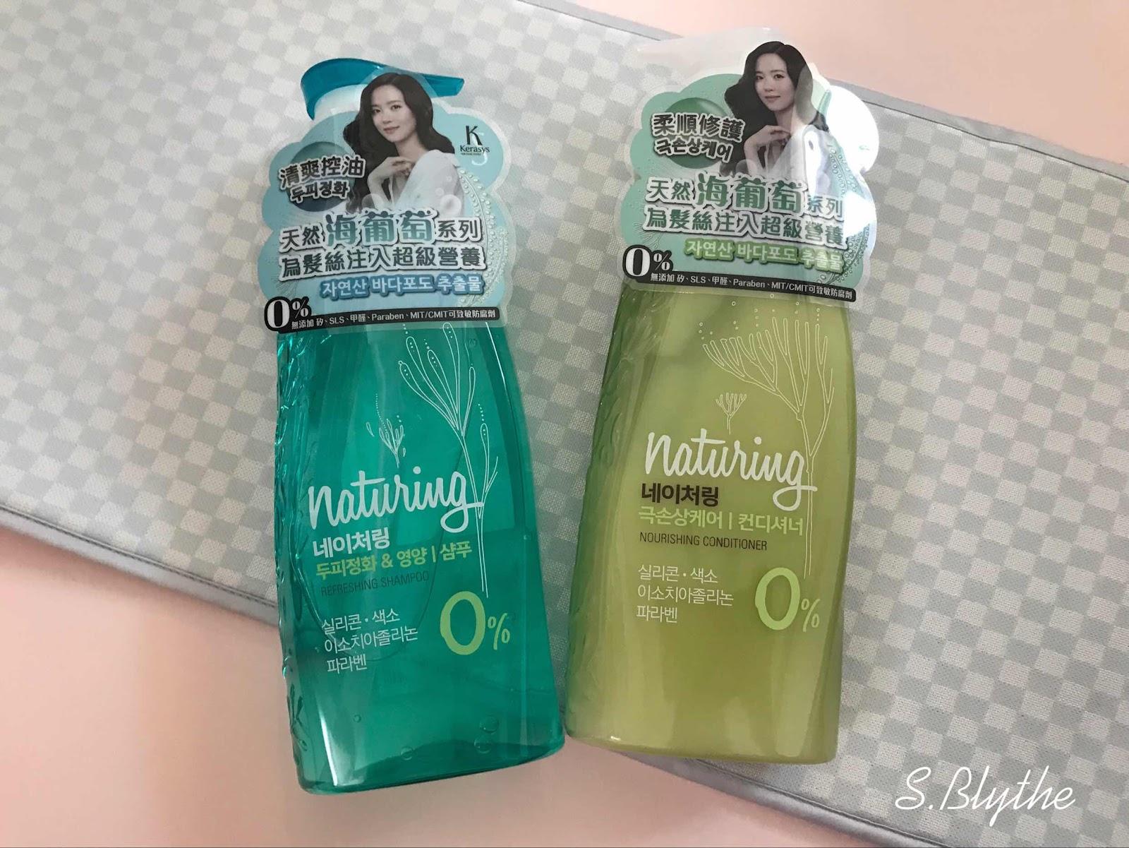 清爽滋潤,KeraSys Naturing 海葡萄洗髮護髮系列
