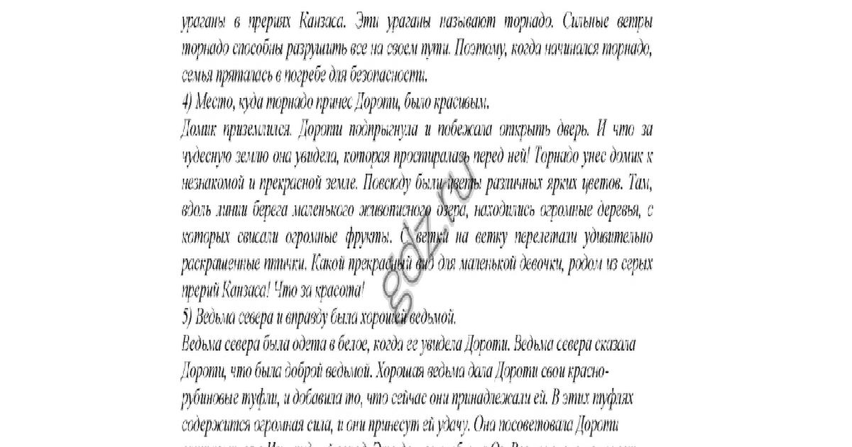 класс i 6 решебник английскому reader по