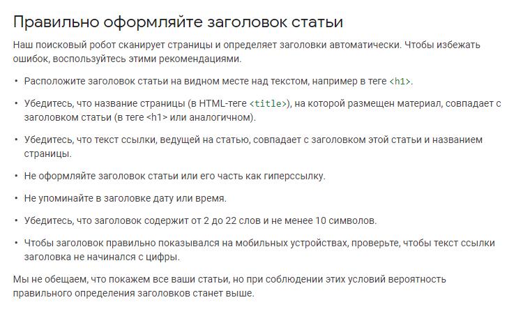 правила Google по оформлению заголовков на странице