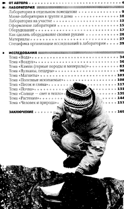 Н.А.Рыжова-Лаборатория в дет. саду.docx