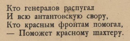 Агітаційний плакат. 1920 рік