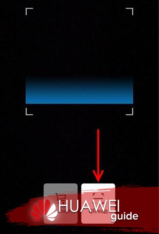 Как сканировать qr-код на хуавей
